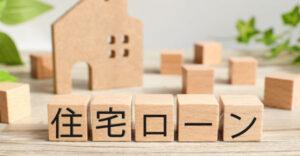 沖縄で家を建てる☆住宅ローンを選ぶ2つの要素とは