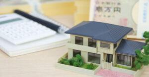 【沖縄で家を購入】住み替えにはフラット35がおすすめの理由