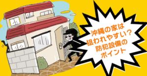 沖縄の家は狙われやすい?行き届いた防犯設備のポイント